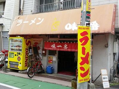 ajiichiban4.jpg