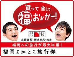 yokatoko.jpg