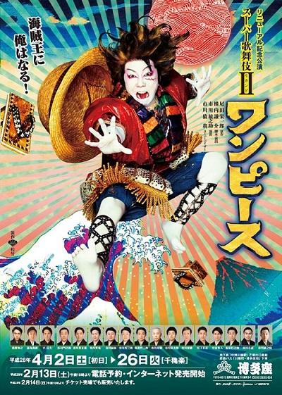 kabuki_chirashi.jpeg