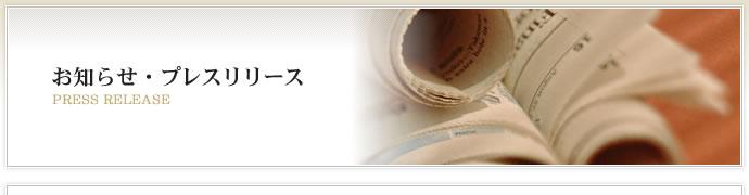 お知らせ・プレスリリース